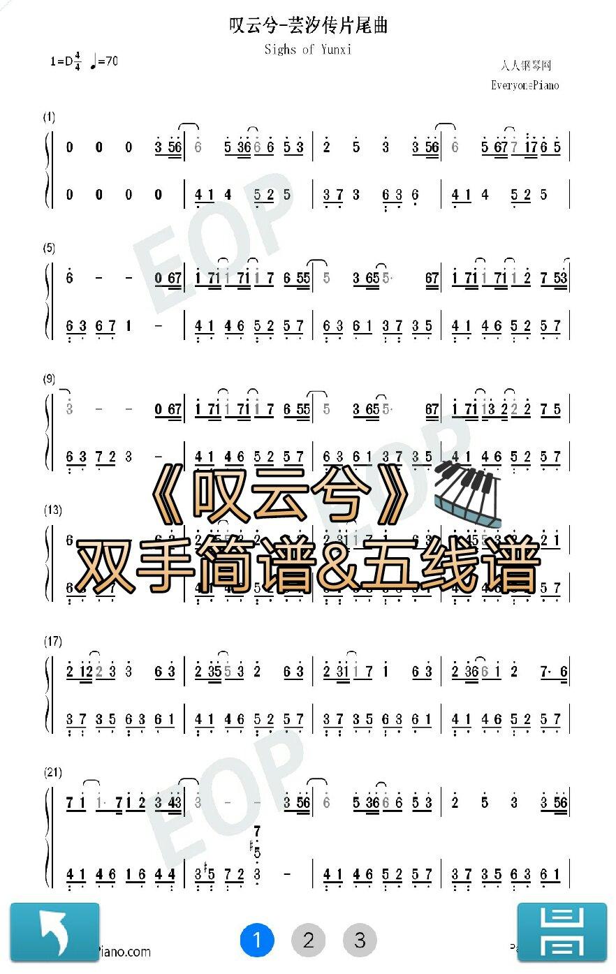 叹云兮# #双手简谱五线谱# #快手音乐人# #钢琴电钢琴电子琴# #钢琴