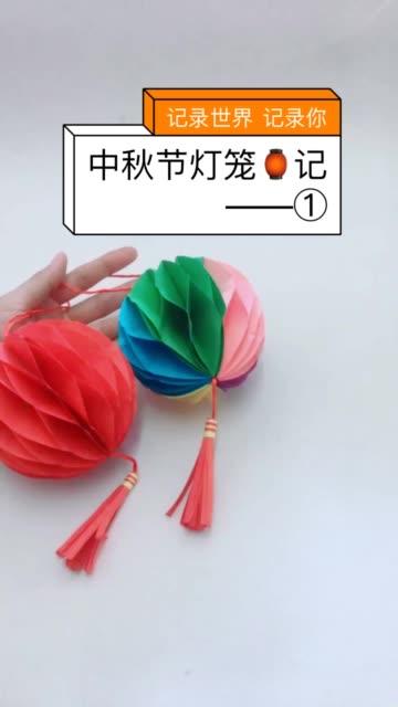 灯笼折纸视频教程步骤① 在我的家乡中秋节要吃月饼和葡萄哦.