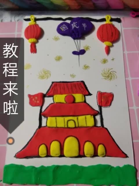 幼儿园手工黏土画#国庆节主题手工教程,小心心留下来支持一下菲菲吧
