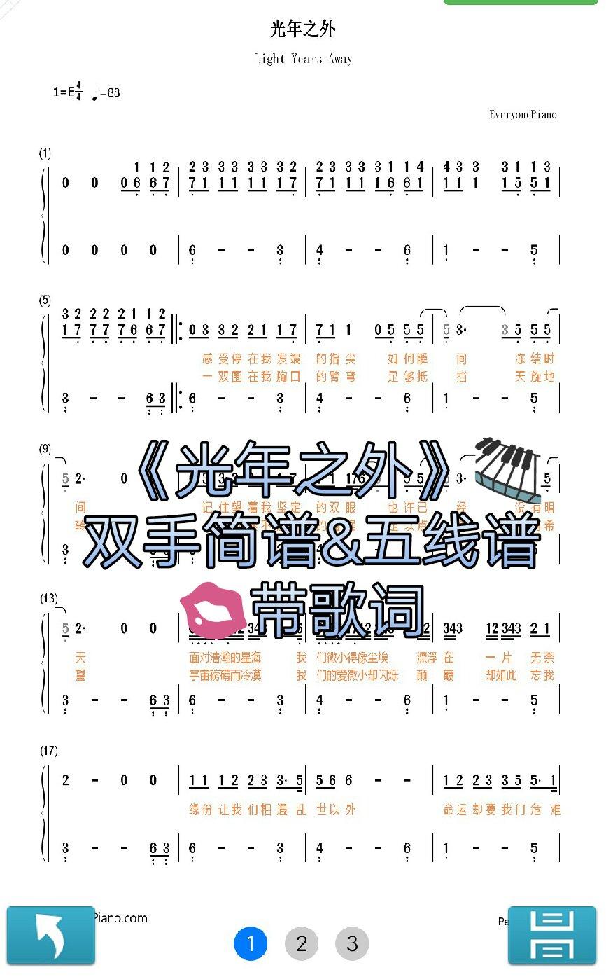光年之外# #双手简谱五线谱# #快手音乐人# #钢琴电钢琴电子琴图片