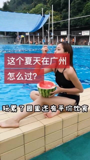 广州唯一一家山泉水水上乐园,环境好就算了,关键是20、30就能玩一整天!疯狂打call!无水印高清抖音手机网页版