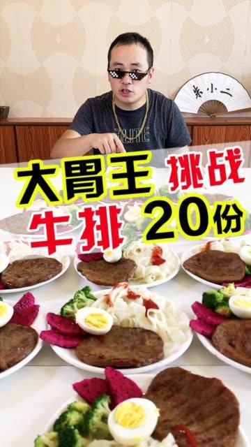 老人们第一次吃牛排。\n美食 吃播 大胃王无水印高清快手电脑版