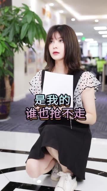 不把心思放在工作上,只知道暗地使坏的人,早晚要被淘汰。 @恋与川-(O1376788459) @快手MCN(O40300