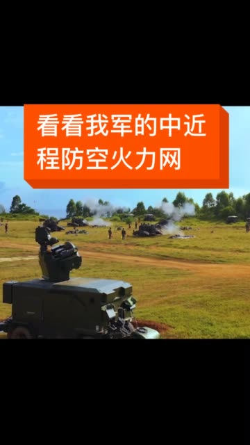 看看我军的中近程防空火力网~超燃❤️无水印高清抖音手机网页版