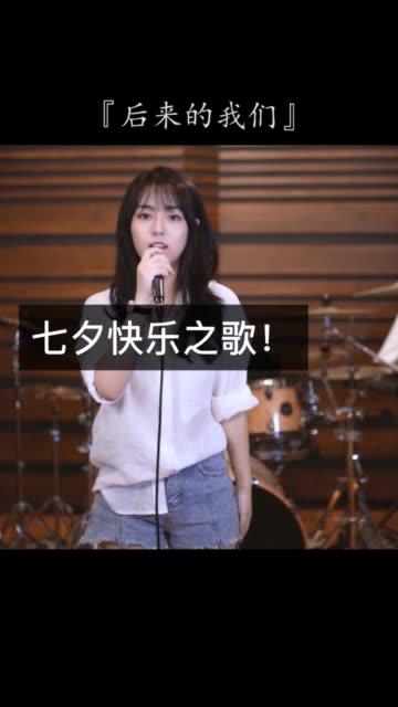 七夕快乐 替单身贵族们送给情侣们的一首歌 你懂的 哈哈无水印高清短视频