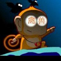 大话西游2:小明同学