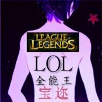 LOL英雄联盟-全能宝迩