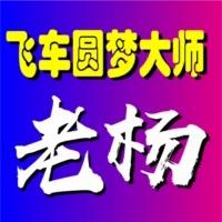 QQ飞车老杨(怼车包中)