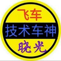 QQ飞车晓光(技术车神)