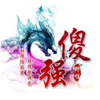 方舟🔥傻强(方舟热游)