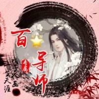 王者导师俊熙🏅全能王