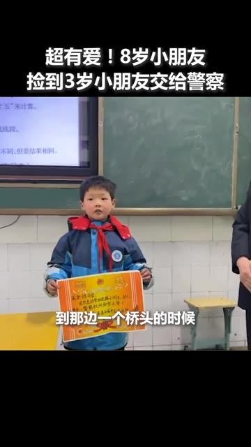"""超有爱!8岁小朋友""""捡到""""3岁小朋友,交给警察叔叔,警察叔叔特意上门送上奖状。小朋友真棒!"""