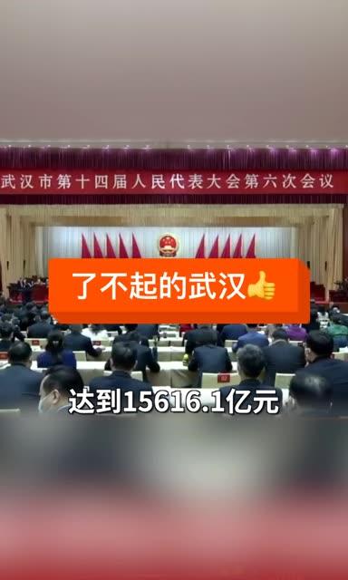 有韧劲!武汉2020年经济总量位列全国城市前十。了不起的武汉??