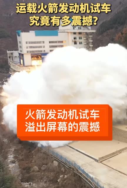 """震撼溢出屏幕!这就是运载火箭""""心脏""""的威力!(来源:国防科工)"""