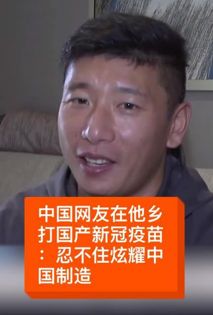 """超自豪!在迪拜打国产疫苗的 @韩船长漂流记(O2005882871) 接受央视采访:""""外国人似乎比我还兴高采烈。"""" 中国制造??"""